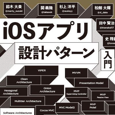 Team「iOS設計パターン入門」